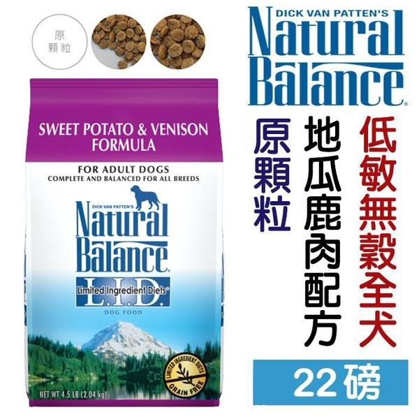 【NB】美國Natural Balance.低敏無穀地瓜鹿肉全犬配方(原顆粒) 22磅(9.97kg)