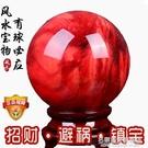 天然紅水晶球風水擺件鴻運當頭大號熔煉正品招財轉運鎮宅 名購居家