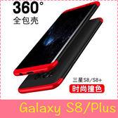 【萌萌噠】三星 Galaxy S8 / S8 Plus  時尚簡約純色款 360度三段式全包保護 防摔磨砂硬殼 手機殼 外殼
