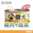 健犬-狗罐 雞肉+蔬菜80g【寶羅寵品】