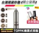 Toppik頂豐 噴霧式假髮 (144g) (黑色 / 深棕色) 買就 送簡約設計感 梳鏡組X1+口罩收納夾 X1