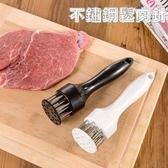 不鏽鋼鬆肉針-環保材質牛排豬排快速嫩肉針(顏色隨機)73pp297[時尚巴黎]