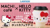 LAWSON x KITTY 中杯咖啡杯保溫杯套