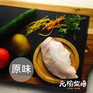 元榆低溫烹調原味舒肥嫩雞胸(雞胸肉)-1包/100g