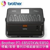 分期0利率  Brother PT-E850TKW/E850 標籤/套管 雙列印模組線號印字機