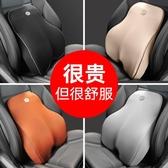 汽車腰靠護腰記憶棉靠背座椅腰枕背靠腰墊頭枕
