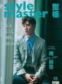 Style Master 7-8月號/2019 第55期
