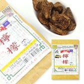 老香港檸檬王 120g【櫻桃飾品】【28254】