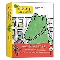 簡體書-十日到貨 R3YY【鱷魚萊萊人際交往繪本(全8冊) 《勇氣》作者代表作 教孩子學會如何