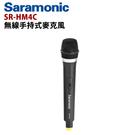 黑熊館 Saramonic 楓笛 SR-HM4C 無線手持式麥克風 採訪 現場錄音 收音 直播