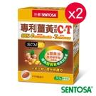 【特價】三多專利薑黃萃取C+T軟膠囊×2盒