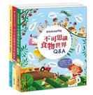驚奇趣味翻翻書套書 (3冊):不可思議食物世界Q&A+不可思議地球常識Q&A+人氣動物驚奇秘密Q&A