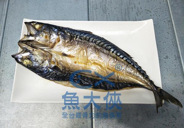 1G3B【魚大俠】FH237大規薄鹽挪威鯖魚一夜干(475±10%/尾/大規)#猿