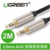 綠聯 40781 2米 3.5mm AUX 音源線