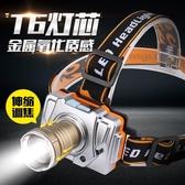 天火LED感應頭燈強光遠射超亮3000可充電夜釣釣魚燈頭戴式夾帽燈