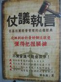 【書寶二手書T1/法律_HAE】仗議執言 : 贏在開會,贏得人生_葉木超