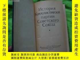 二手書博民逛書店俄文原版;罕見《 請見圖片 》 16開精裝,1959年出版發行Y