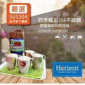 Horizon 天際線  四季楓彩304不鏽鋼野營咖啡杯四件組