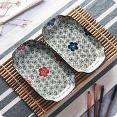 優思居 日式長方形陶瓷盤子 家用菜盤裝魚盤創意餐具點心盤碟子 【好康八九折】