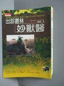 【書寶二手書T8/動植物_OPG】出診叢林妙獸醫_威廉‧卡瑞許/著 , 陳雅雲