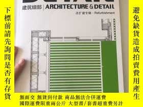 二手書博民逛書店建築細部罕見Detail Magazine 2005年第五期Y357472