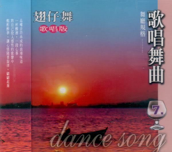 歌唱版 歌唱舞曲 翅仔舞 7 CD (音樂影片購)