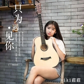 吉他 38寸民謠木學生男女通用樂器初學者入門練習用琴 LC2470 【VIKI菈菈】