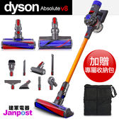 [建軍電器]Dyson 戴森 V8 Carbon Fibre SV10 十吸頭+收納包 無線手持吸塵器