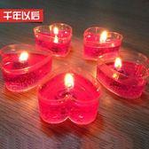 愛心形蠟燭浪漫生日創意求愛錶白求婚布置道具燭光晚餐香薰無煙 七夕情人節特惠
