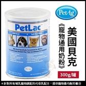 *WANG*PetAg美國貝克《寵物通用奶粉》PetLac Milk 犬貓小動物代母乳-300g