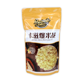卡滋爆米花-黃金起司風味
