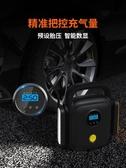 馬路誠品車載充氣泵小轎車便攜式汽車用電動打氣筒輪胎12v加氣泵  MKS免運