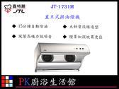 ❤PK廚浴生活館 ❤ 高雄喜特麗 JT-1731M 直立式排油煙機 煙罩加深效果更佳