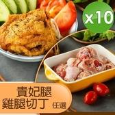 【南紡購物中心】【 山海珍饈】國產生鮮雞腿肉組合-貴妃腿/雞腿切塊(任選)-10入組