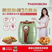 THOMSON 韓國熱銷超人氣爆款氣炸鍋 TM-SAT15A