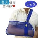 佳新 軀幹裝具(未滅菌)【海夫】佳新醫療 透氣網眼布 長度可調 手臂吊帶 雙包裝(JXAH-001)