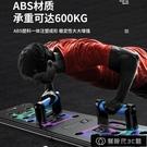 俯臥撐板 俯臥撐訓練板多功能支架男士練胸肌腹肌輔助訓練器材家用健身神器