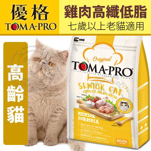 【🐱🐶培菓寵物48H出貨🐰🐹】五代新優格》高齡貓雞肉高纖低脂配方-7kg/15.4lb