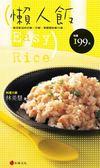 (二手書)懶人飯:最受歡迎的炊飯、炒飯、異國風味飯70道