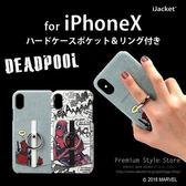 尼德斯Nydus 日本正版 PGA 漫威 MARVEL 死侍 口袋造型指環背蓋系列 5.8吋 iPhoneX/XS
