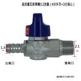 超流量瓦斯開關3.2流量/安全球閥遮斷器/超流量瓦斯考克/天然瓦斯開關/