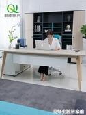 勤朗老板桌辦工桌簡約現代單人經理桌主管桌椅組合北歐風辦公桌ATF 美好生活