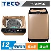 TECO 東元 W1239XG 12kg 變頻洗衣機