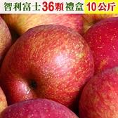 【南紡購物中心】【愛蜜果】智利3A富士蘋果36顆禮盒(約10公斤/盒)