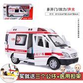 玩具車模型 120救護車玩具兒童警車110警察車模型仿真合金玩具車男孩汽車 3色