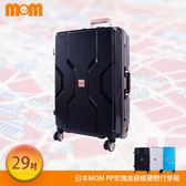 【JL精品工坊】日本MOM 29吋PP玫瑰金鋁框硬殼行李箱/旅行箱/登機箱/拉桿箱