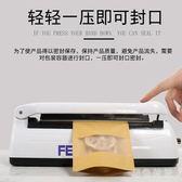 220V手壓式封口機塑料袋薄膜牛軋糖食品袋小型家用迷你茶葉塑封機商用WL172【黑色妹妹】