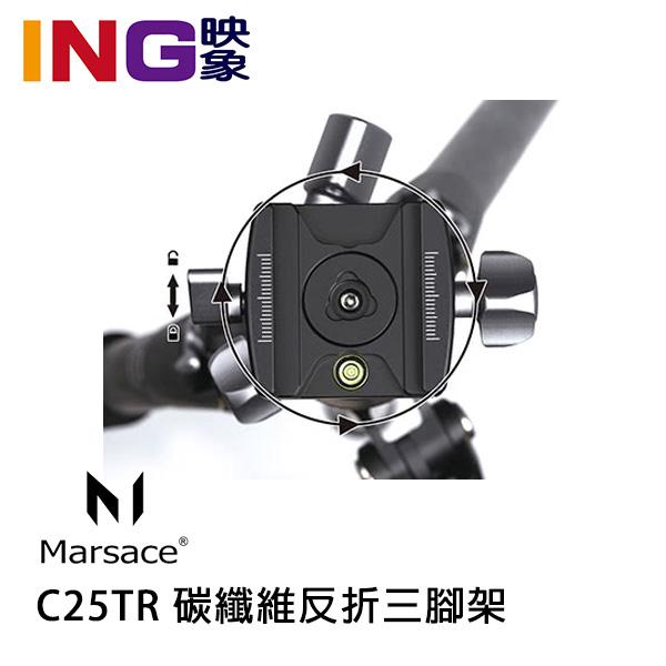 【6期0利率】Marsace 瑪瑟士 C25TR 碳纖維 反折三腳架 含雲台套組 旅遊 碳纖腳架 馬小路