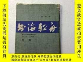 二手書博民逛書店書海輕舟(第一部)罕見Y152066 張翰 安徽美術 出版199