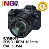 【24期0利率】Canon EOS R+RF 24-105mm f/4L IS USM KIT 台灣佳能公司貨